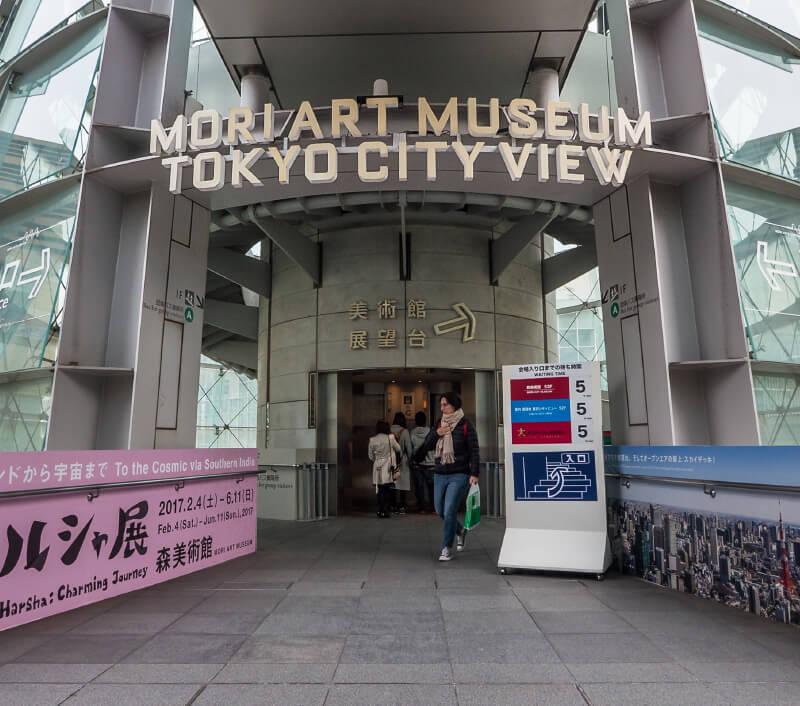 Das Mori Art Museum in Tokio. Foto: pio3 / Shutterstock.com